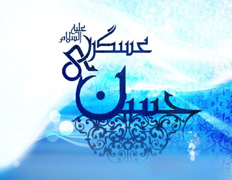 کینہ امام حسن عسکری(علیہ السلام) کی نظر میں