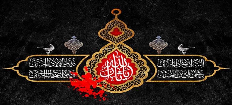 امام حسین(علیہ السلام) کے قیام کا مقصد