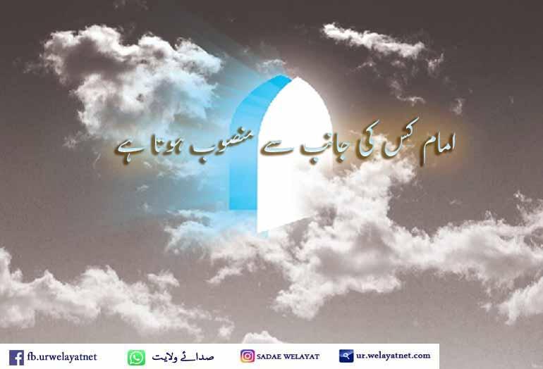 امام کس کی جانب سے منصوب ہوتا ہے