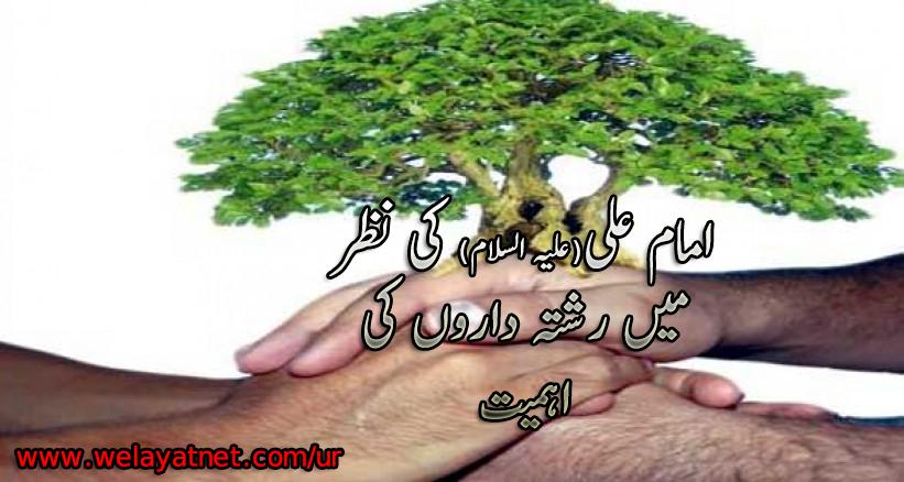 امام علی(علیہ السلام) کی نظر میں رشتہ داروں کی اہمیت