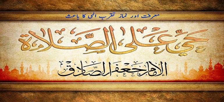 معرفت اور نماز تقرب الہی کا باعث