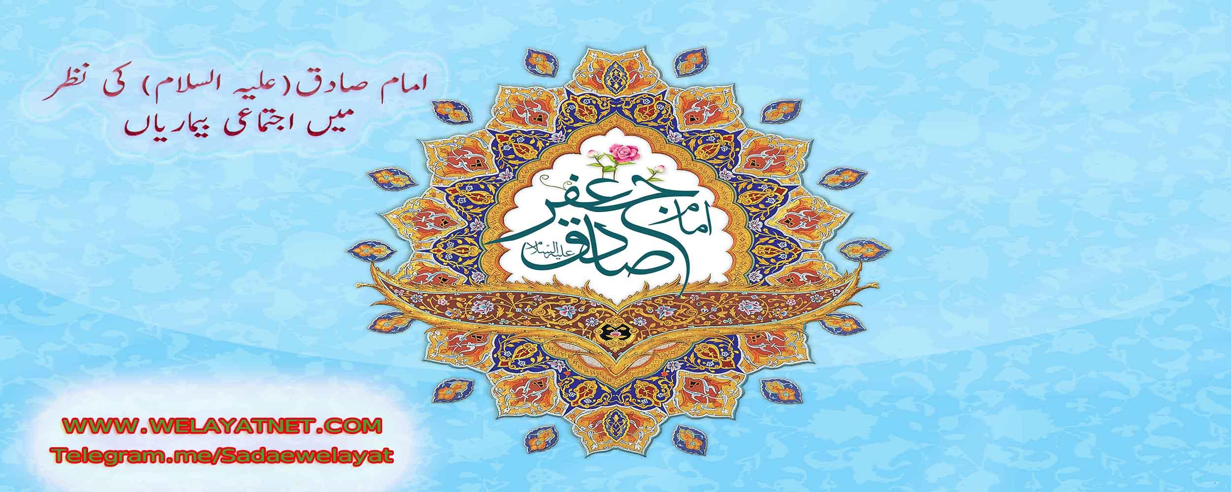امام صادق(علیہ السلام) کی نظر میں اجتماعی بیماریاں
