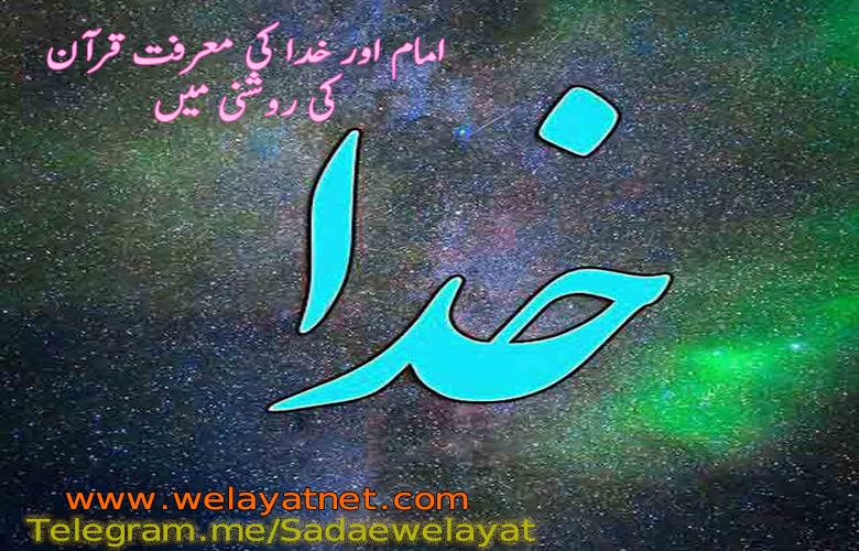 امام اور خدا کی معرفت قرآن کی روشنی میں