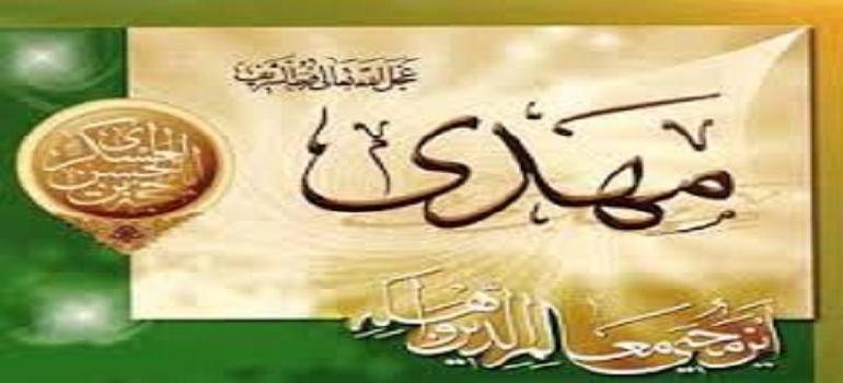 امام زمانہ (عج) امام جواد (ع) کی نظر میں