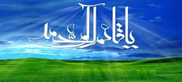 امام زمانہ(عجل اللہ تعالی فرجہ الشریف) ہمارے پناہگاہ