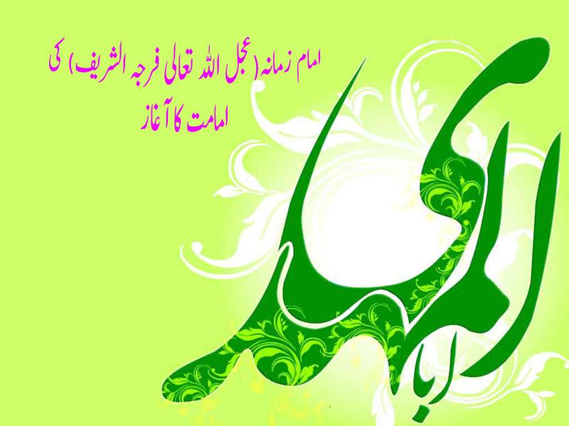 امام زمانہ(عجل اللہ تعالی فرجہ الشریف) کی امامت کا آغاز
