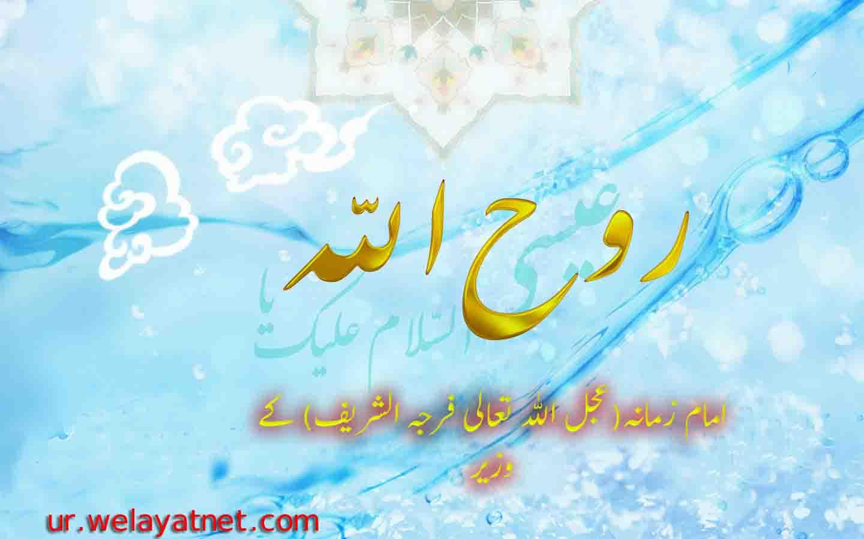 امام زمانہ(عجل اللہ تعالی فرجہ الشریف) کے وزیر