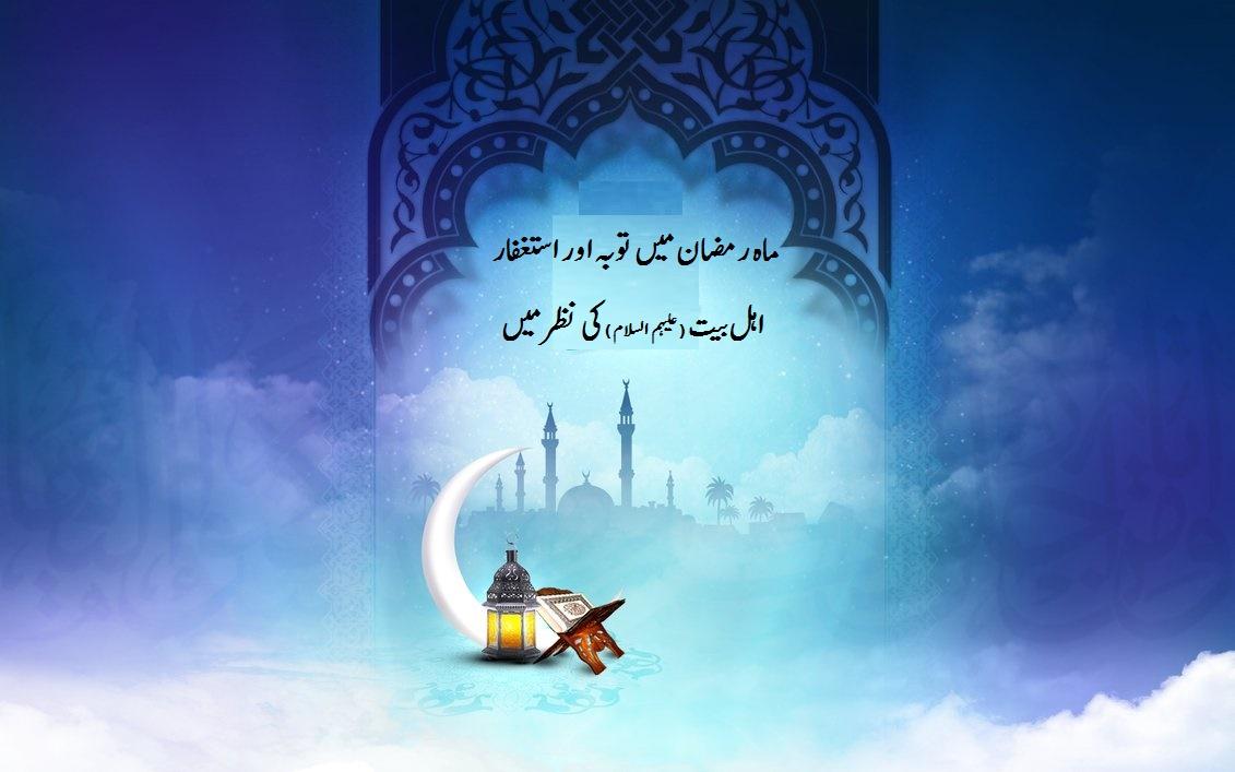 ماہ رمضان میں توبہ اور استغفار اہل بیت (علیہم السلام) کی نظر میں