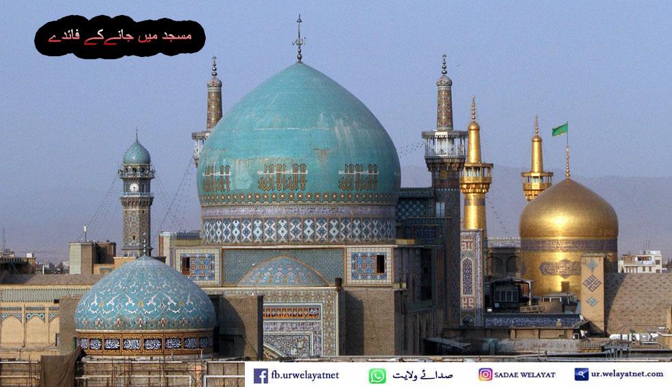 مسجد میں جانےکے فائدے