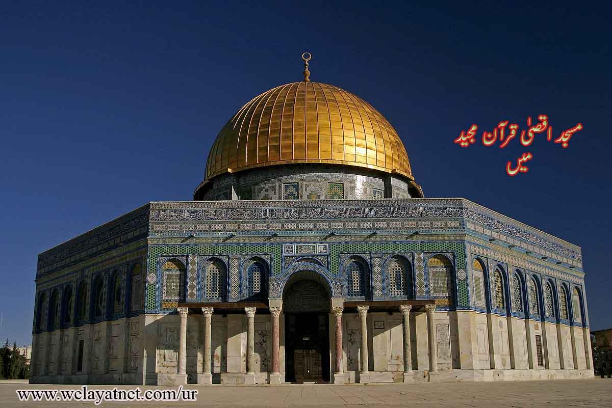 مسجد اقصیٰ قرآن مجید میں