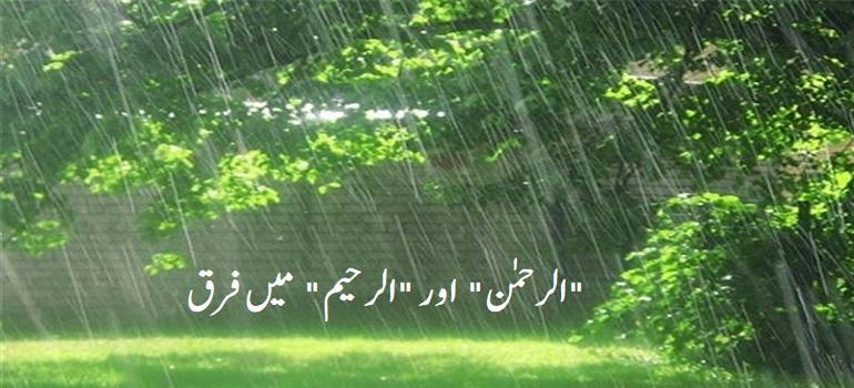 """""""الرحمن"""" اور """"الرحیم"""" میں فرق"""