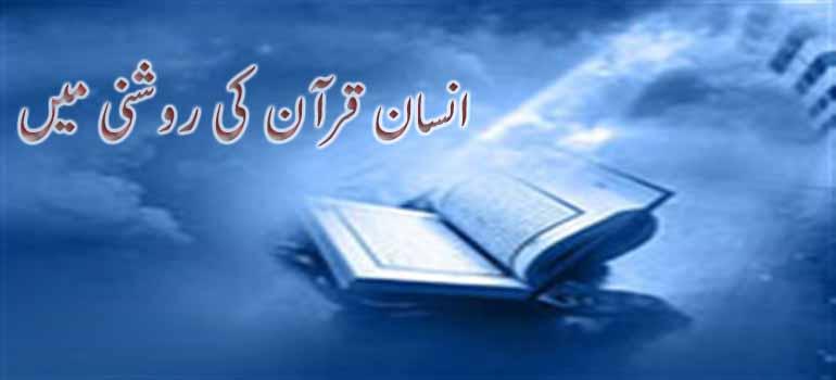 انسان قرآن کی روشنی میں