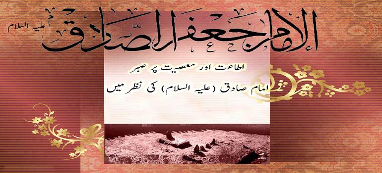 اطاعت اور معصیت پر صبر امام صادق (علیہ السلام) کی نظر میں