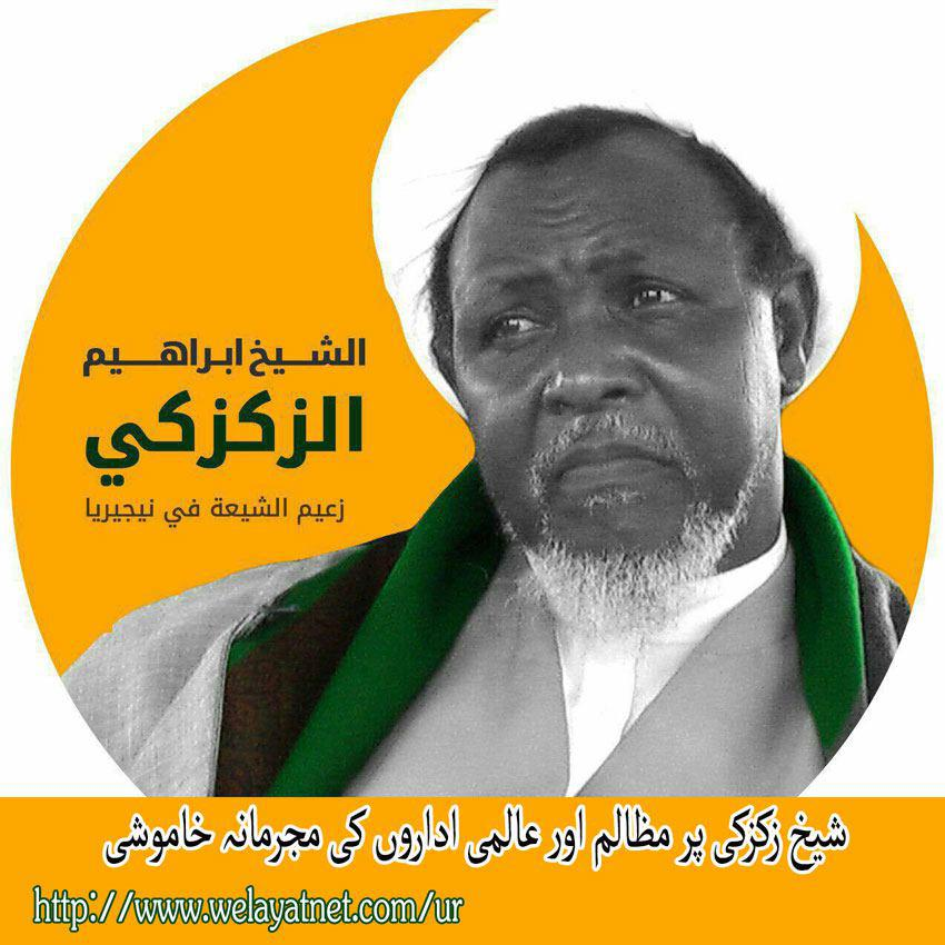 شیخ زکزاکی پر مظالم اور عالمی اداروں کی مجرمانہ خاموشی!