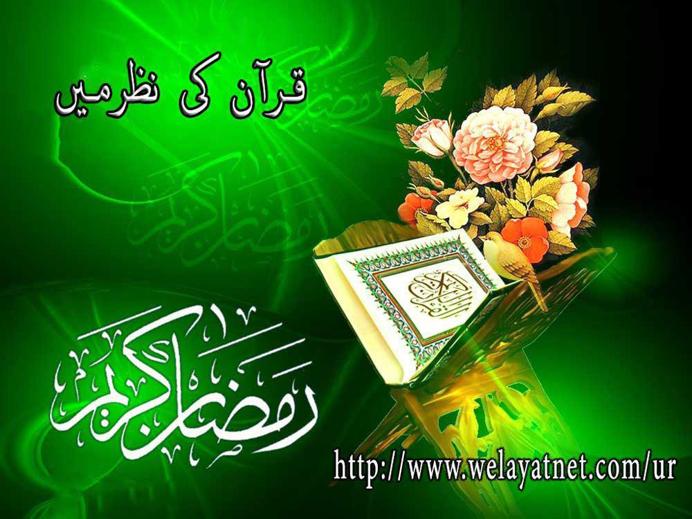 رمضان قرآن کی نظر میں