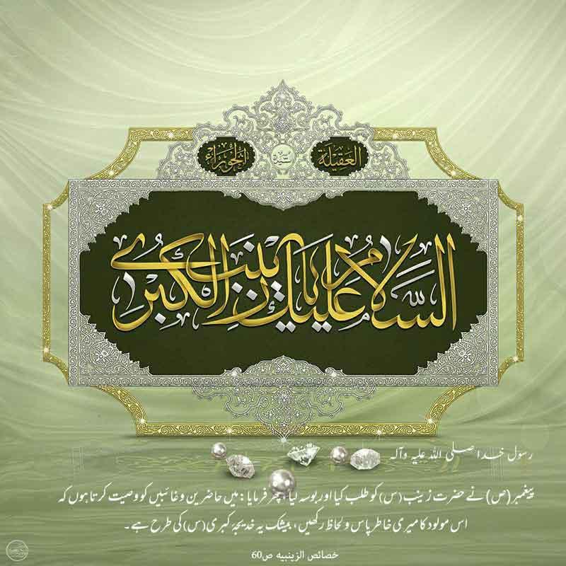 حضرت زینب کبری سلام الله علیہا