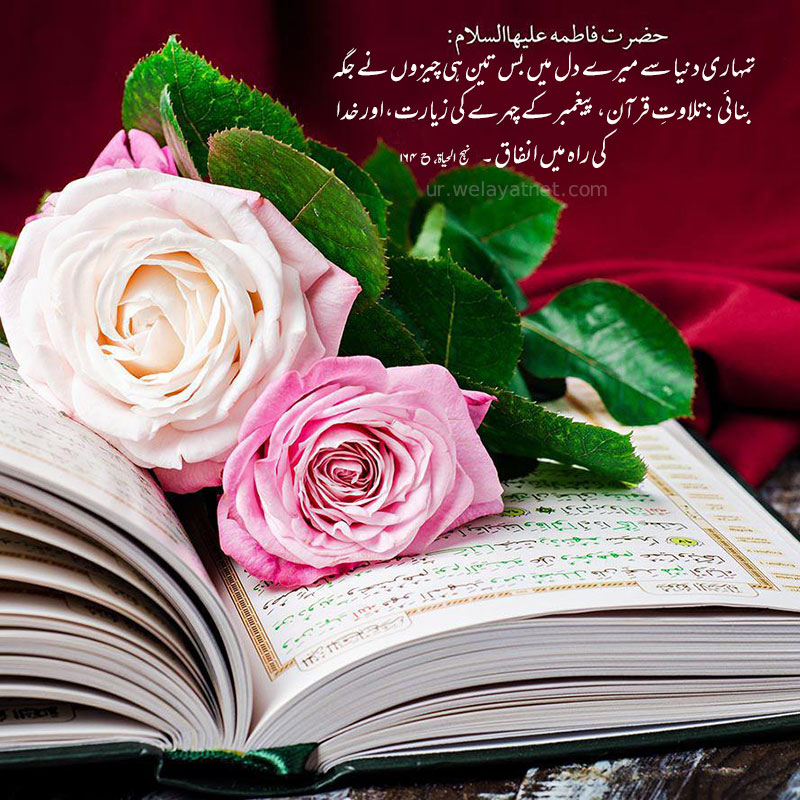 تلاوتِ قرآن،پیغمبر کے چہرے کی زیارت،اور خدا کی راہ میں انفاق