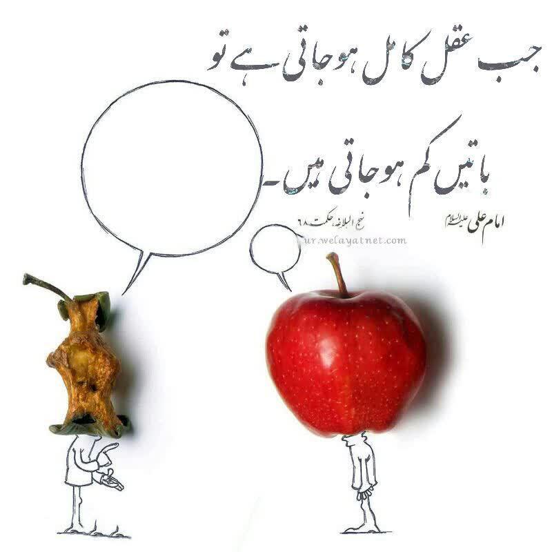 عقل اور باتیں