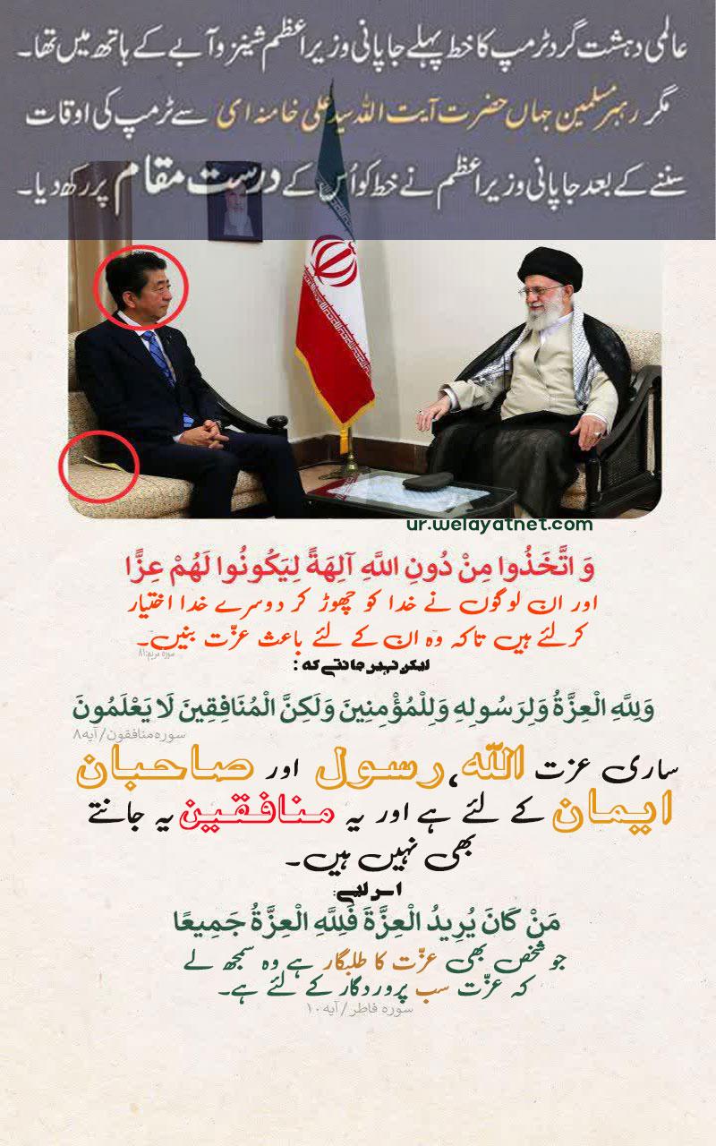 ایک انقلابی مؤمن اور ایک ڈپلومیٹ کی زبان میں فرق.....!