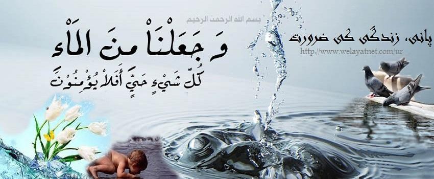 پانی، زندگی کی ضرورت
