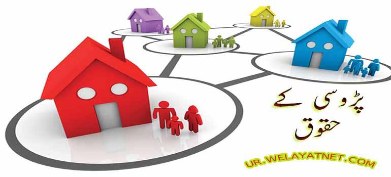 پڑوسی کے حقوق