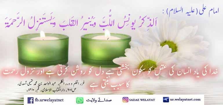 قلب کی روشنائی اللہ کی یاد میں