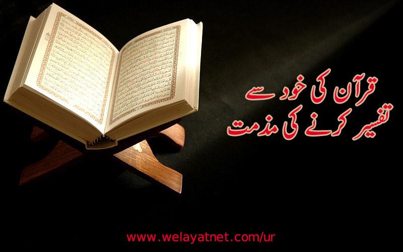 قرآن کی خود سے تفسیر کرنے کی مذمت