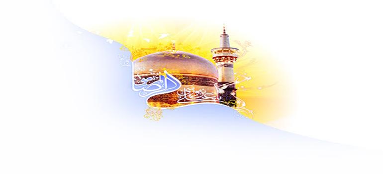 قرآن کی اہمیت امام رضا(علیہ السلام) کی نظر میں