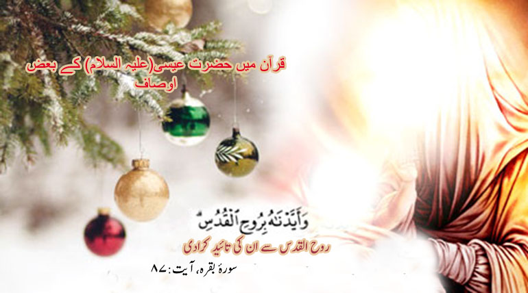 قرآن میں حضرت عیسی(علیہ السلام) کے بعض اوصاف