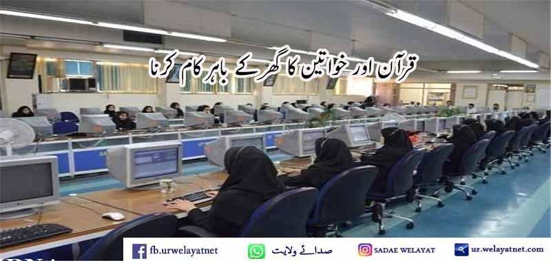 قرآن اور خواتین کا گھر کے باہر کام کرنا