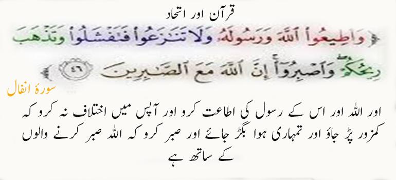 قرآن اور اتحاد