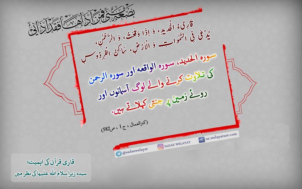قاری قرآن کی اہمیت؛ سیدہ زہرا سلام اللہ علیہا کی نظر میں