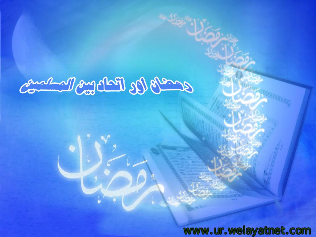 رمضان اور اتحاد بین المسلمین