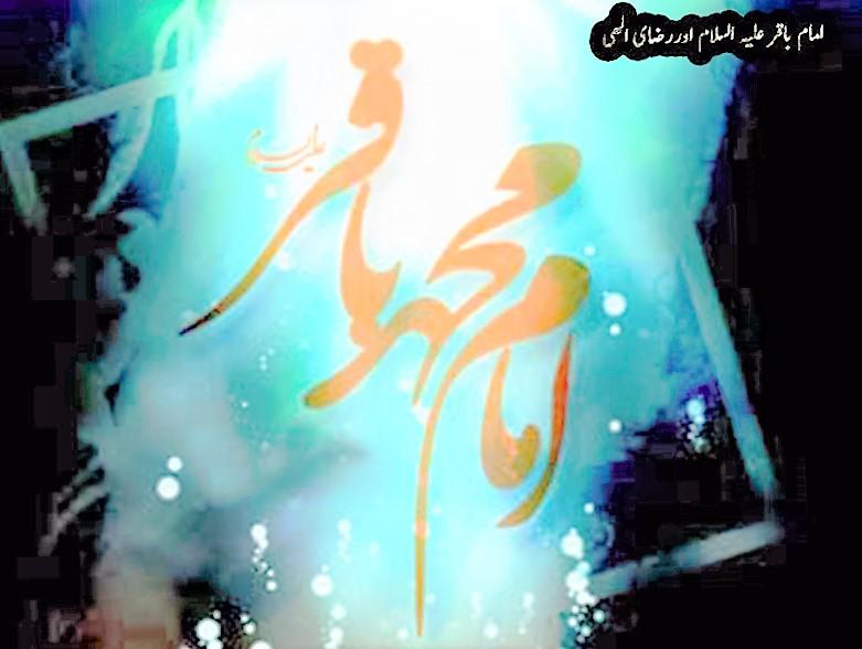 امام  محمد باقر علیہ السلام اور رضای الھی