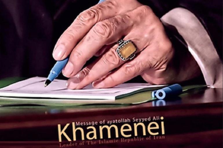 رہبر انقلاب اسلامی آقاے خامنہ ای کا مغربی جوانوں کے نام خط ۔