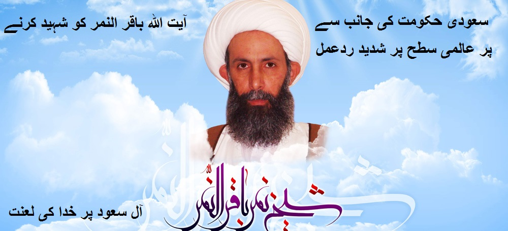 سعودی حکومت کی جانب سے آیت اللہ باقر النمر کو شہید کرنے پر عالمی سطح پر شدید ردعمل