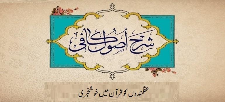 عقلمندوں کو قرآن میں خوشخبری