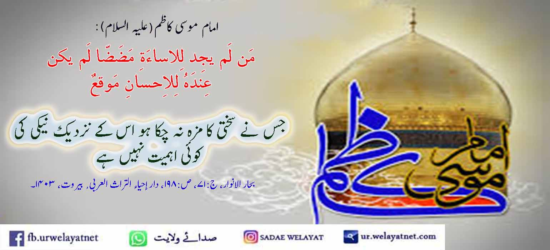 امام موسی کاظم(علیہ السلام) کے اخلاق کا ایک نمومہ