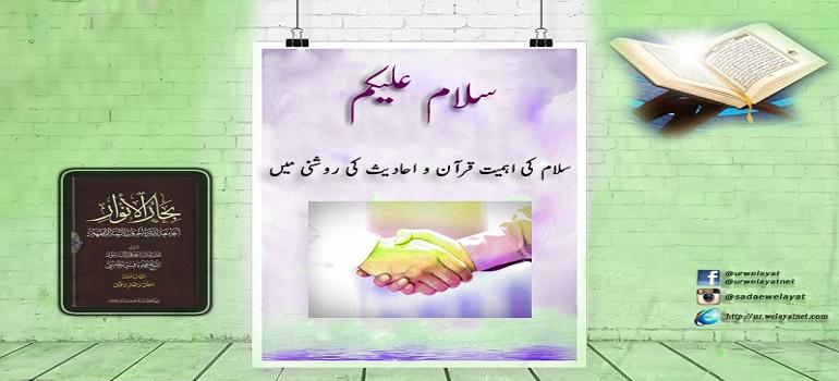 """""""سلام"""" کی اہمیت قرآن و احادیث کی روشنی میں ۔ زیارت جامعہ کبیرہ کی تشریح"""