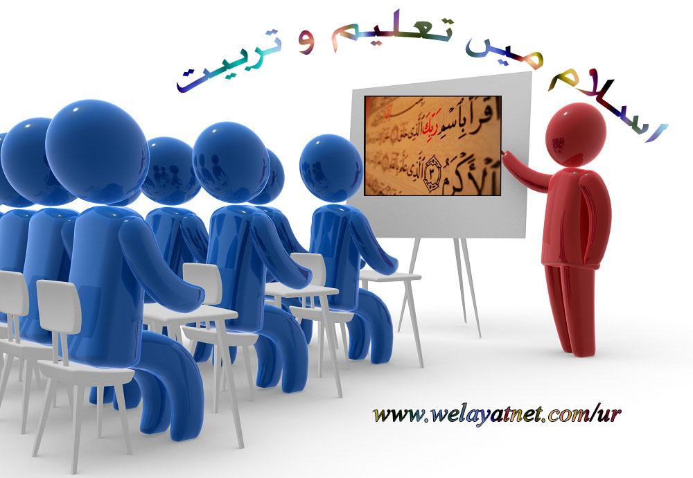 اسلام میں تعلیم و تربیت