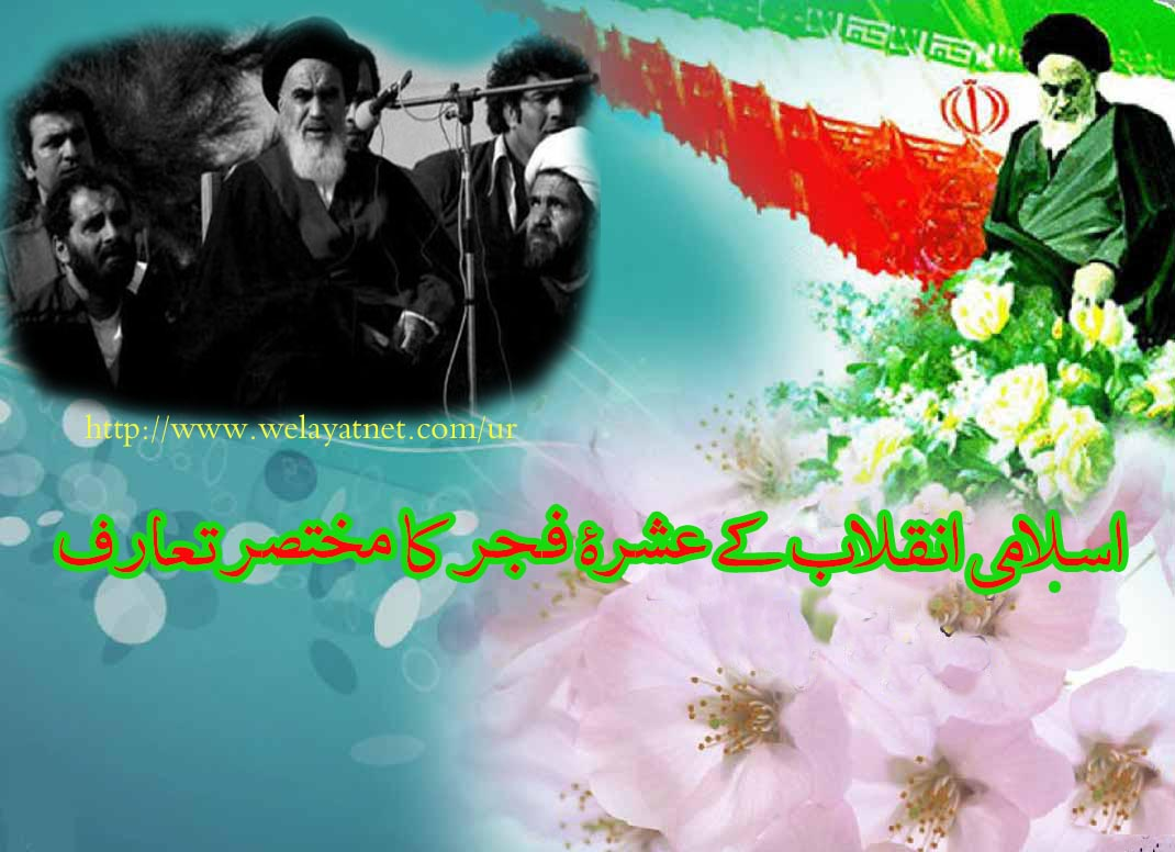 اسلامی انقلاب کے عشرۂ فجر کا مختصر تعارف
