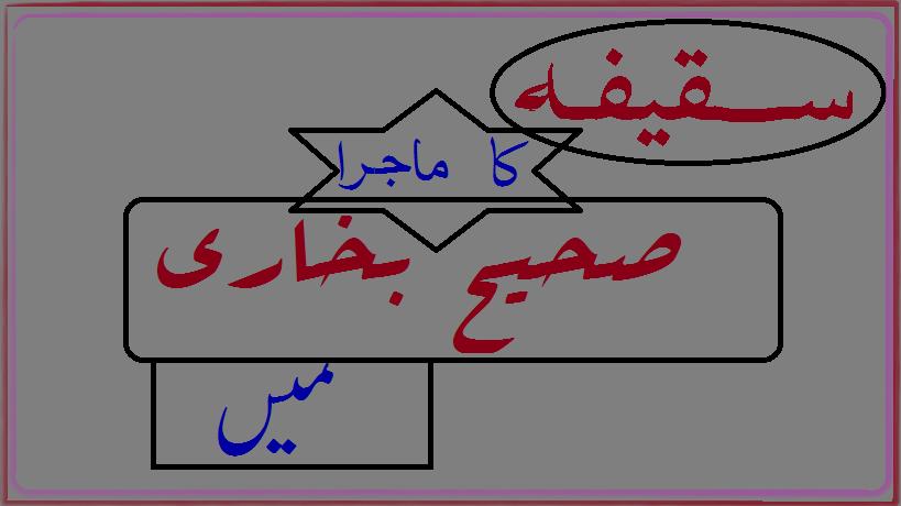 ''صحیح بخاری''  میں'' عمر بن خطاب'' کی زبانی سقیفہ کا ماجرا