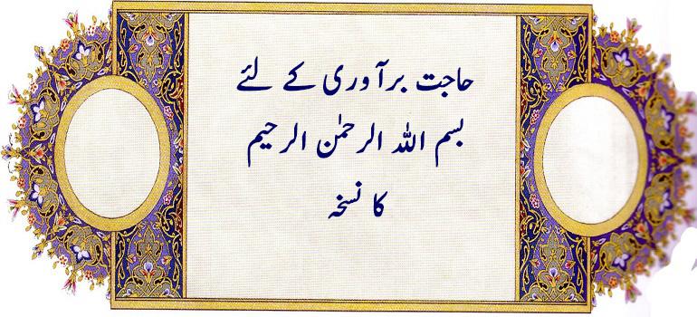 حاجت برآوری کے لئے بسم اللہ الرحمن الرحیم کا نسخہ