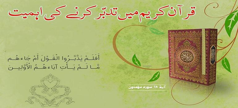 قرآن کریم میں تدبّر کرنے کی اہمیت