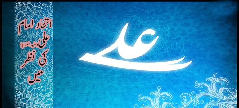 اتحاد امام علی(علیہ السلام) کی نظر میں