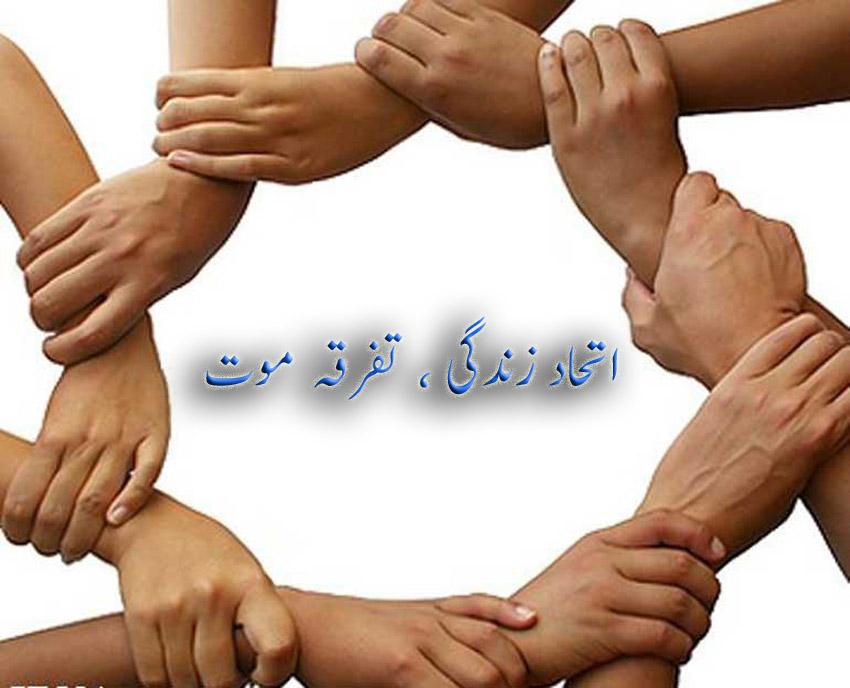 اتحاد زندگی ، تفرقہ موت