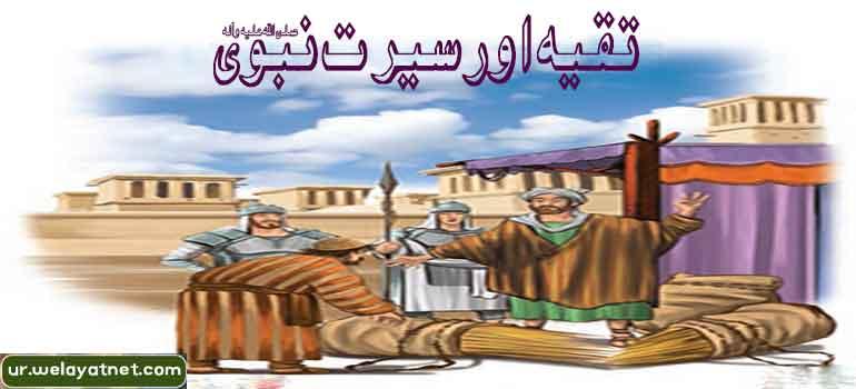 تقیہ اور سیرت نبویؐ