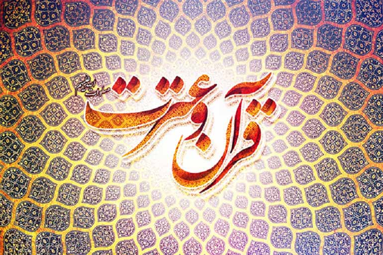 اہل بیت(علیہم السلام) کی شان میں کچھ قرآنی آیات