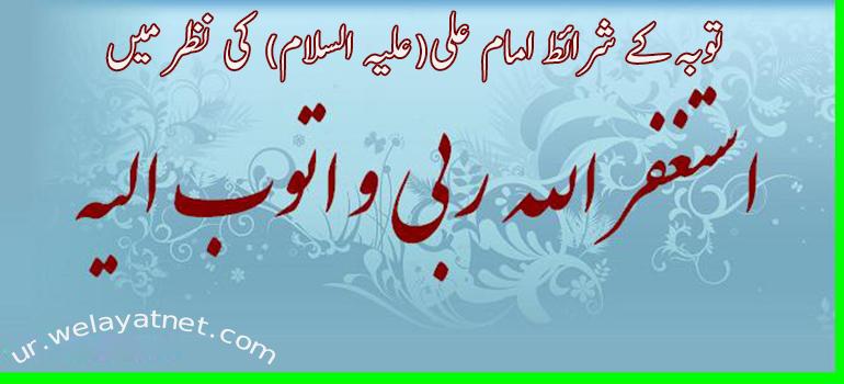 توبہ کے شرائط امام علی(علیہ السلام) کی نظر میں