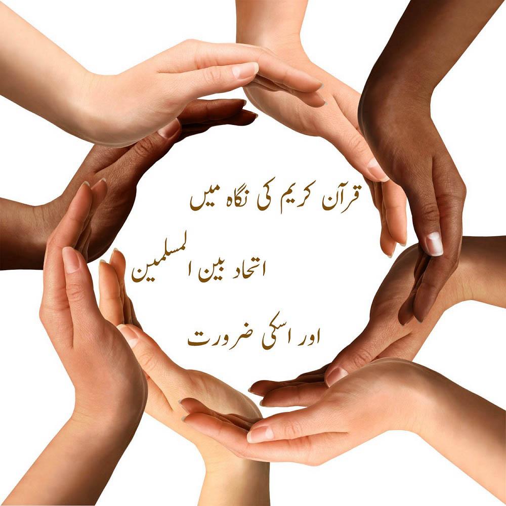 قرآن کریم کی نگاہ میں اتحاد بین المسلمین اور اسکی ضرورت